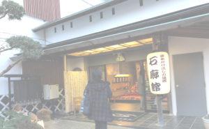 宿彩湯食笑門の宿 石廊館