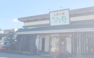 旬菜食健ひな野 大府店