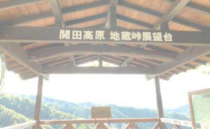 開田高原 地蔵峠展望台
