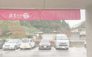 道の駅 ぽかぽかランド美麻