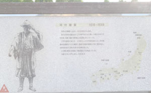 河村瑞賢公園(東宮小公園)